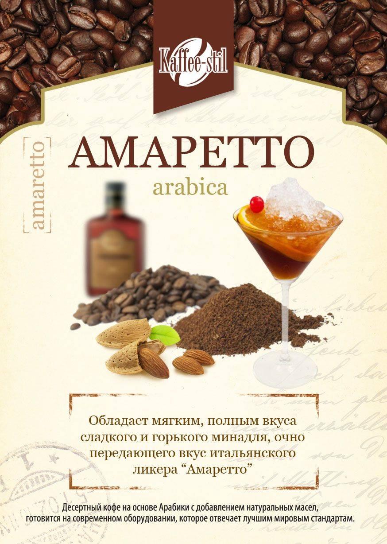 Кофе амаретто — простой, традиционный и безалкогольный