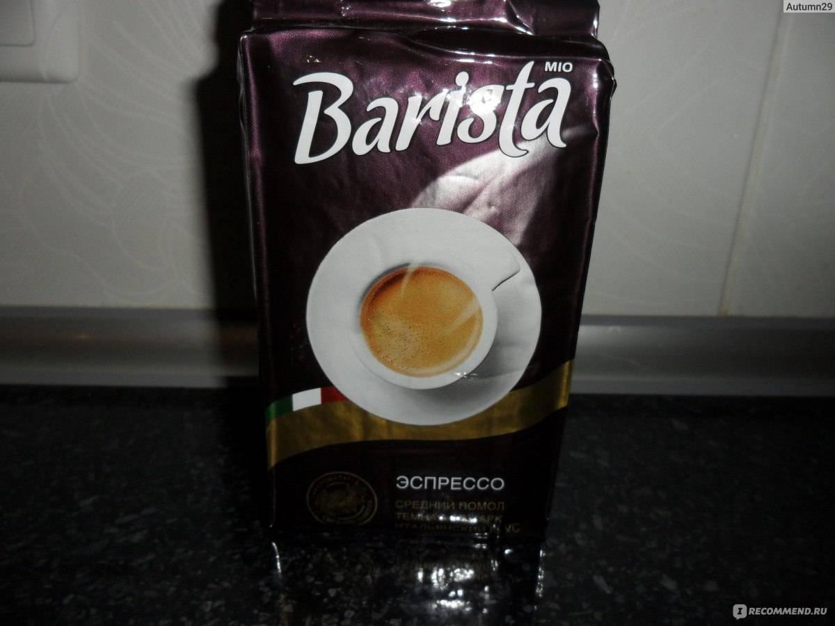 Кофе бариста: особенности и разновидности. профессия бариста
