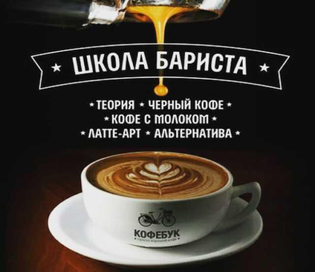 Barista level 1 - базовый - российская ассоциация бариста