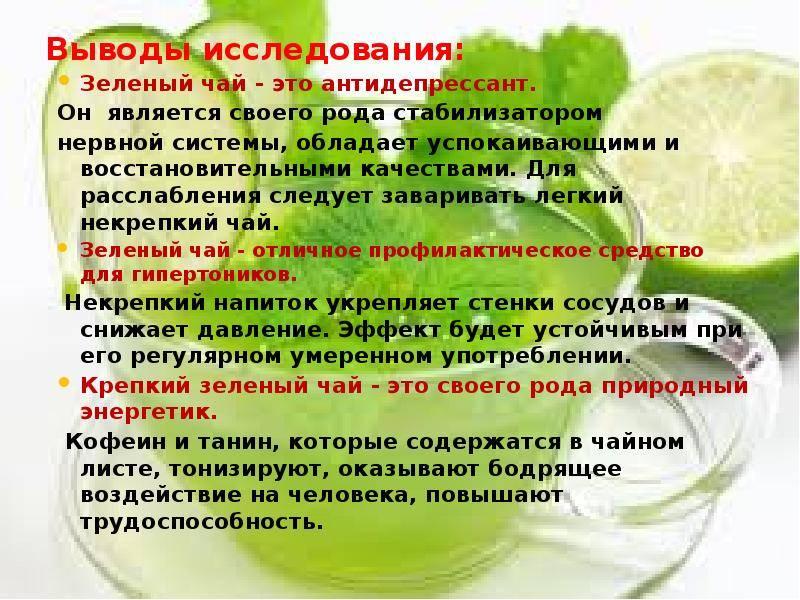 Повышает зеленый чай давление или понижает