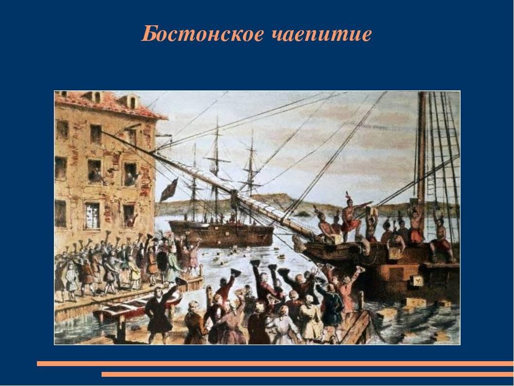 Когда произошло бостонское чаепитие? история и причины