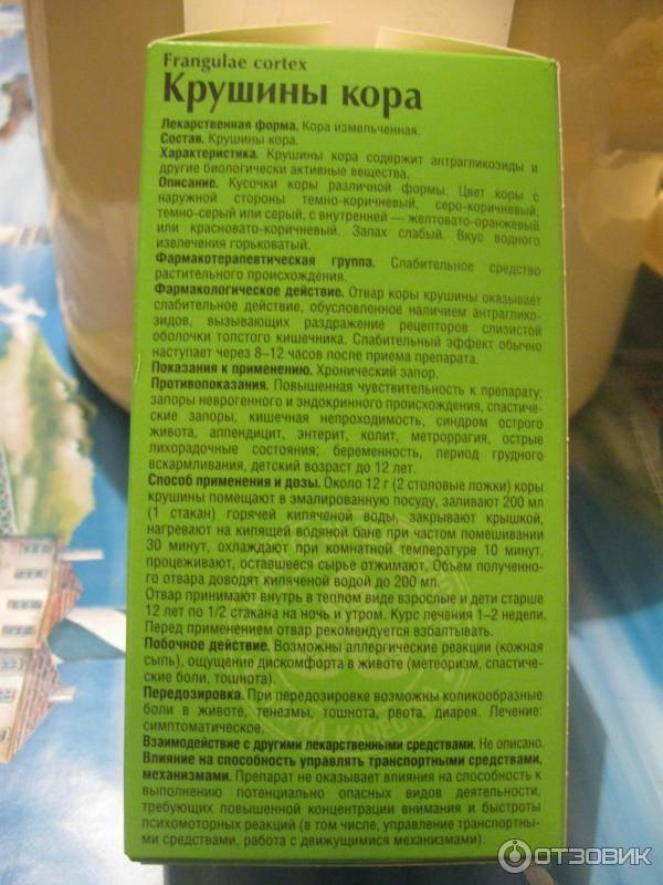 Кора крушины: лечебные свойства и противопоказания