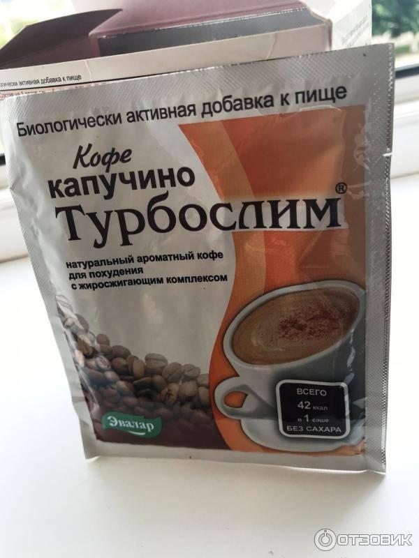 Как правильно пить кофе турбослим для похудения, отзывы врачей и худеющих