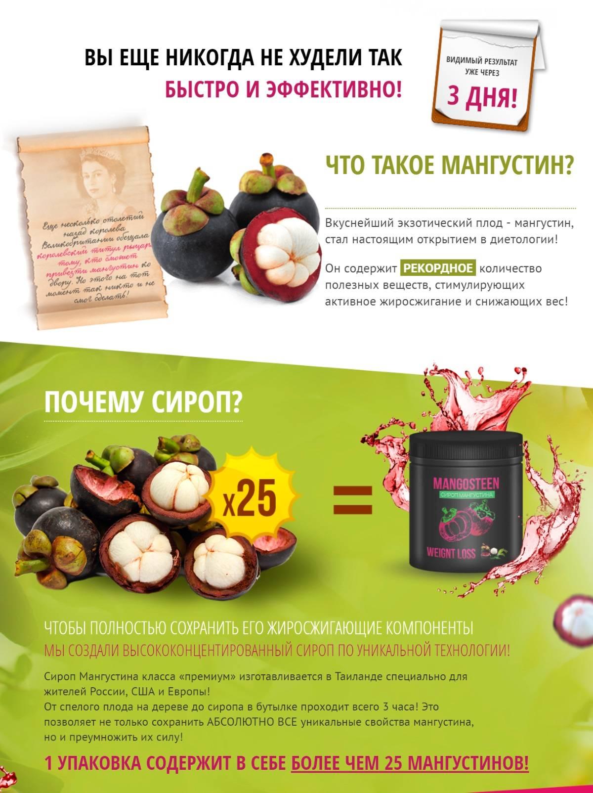 Польза и вред фрукта мангустин для здоровья