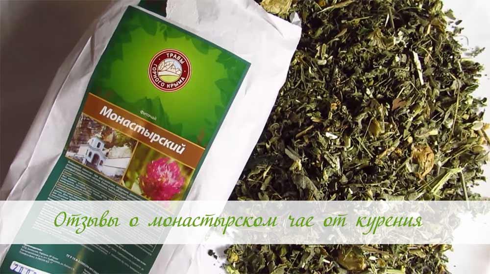 Монастырский чай для отказа от сигарет: как работает, где купить