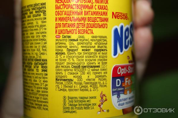 Какао «несквик» с молоком - как приготовить дома