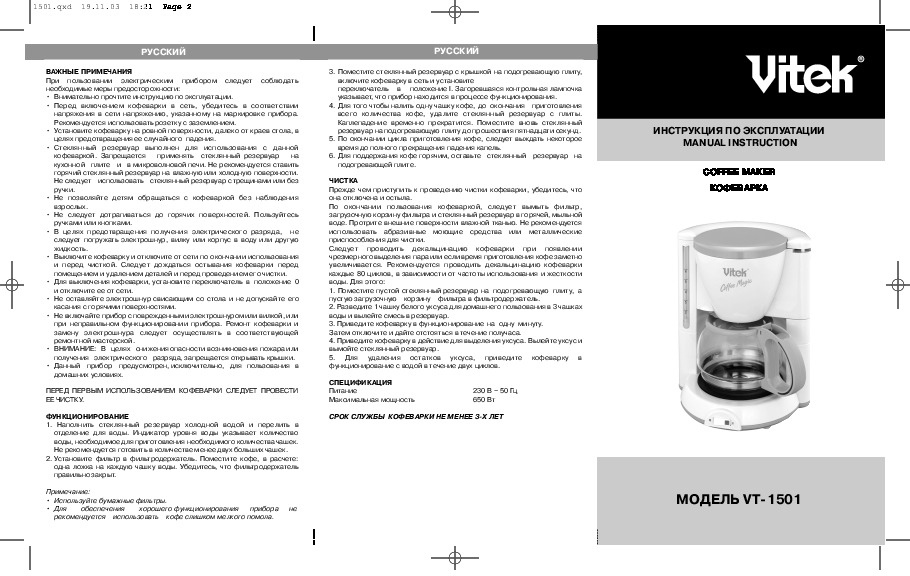 Кофеварка vitek vt-1514: отзывы, обзор, характеристики, инструкция по эксплуатации и уходу