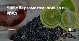 Чай с бергамотом: польза и вред для мужчин и женщин