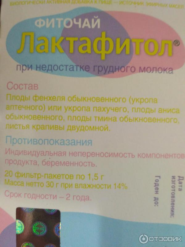 Чай лактомама: состав, аналоги, инструкция по применению