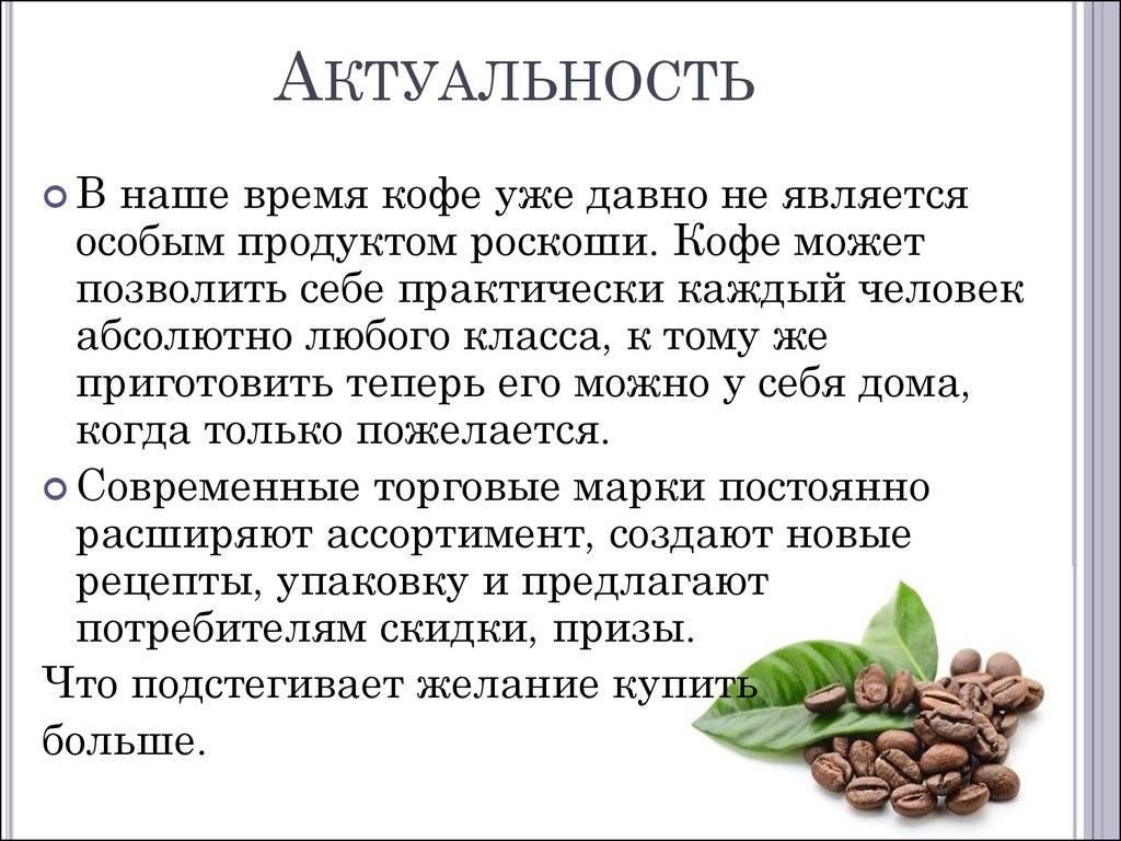 Кофе при сушке тела