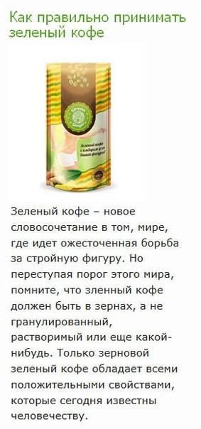 Зеленый кофе с имбирем оптимальное средство для похудения