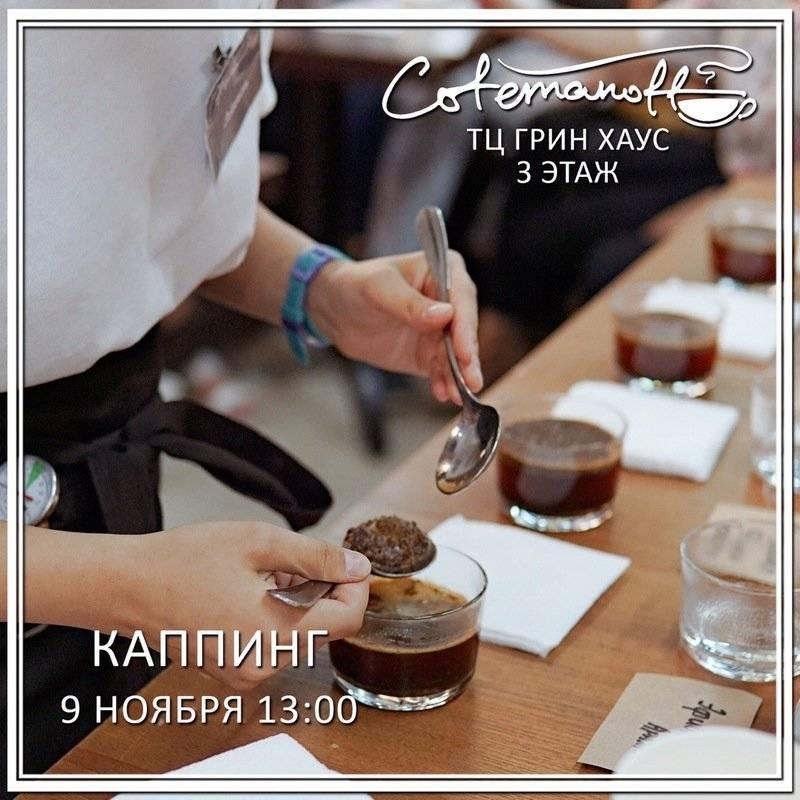 Каппинг – профессиональная дегустация кофе