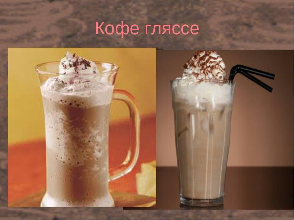 Как приготовить кофе с мороженым или гляссе
