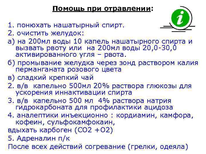 Отравление кофеином симптомы medistok.ru - жизнь без болезней и лекарств medistok.ru - жизнь без болезней и лекарств