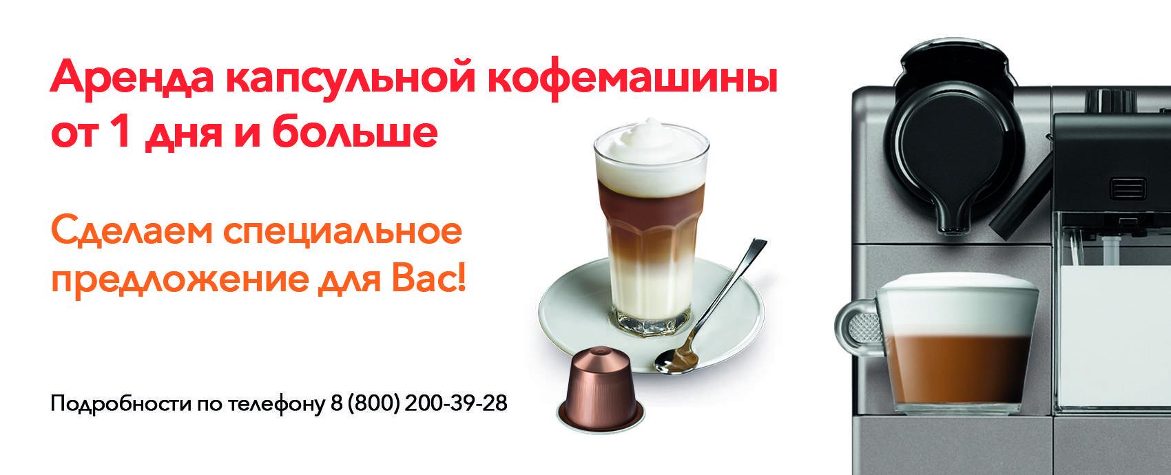 Восстание кофемашин