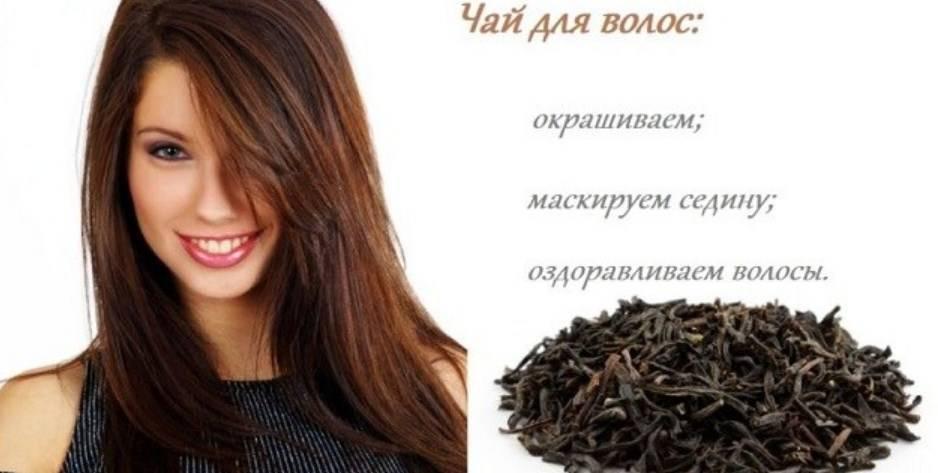 Маска из чёрного чая для укрепления волос — домашний рецепт и отзывы | maska-volos.ru