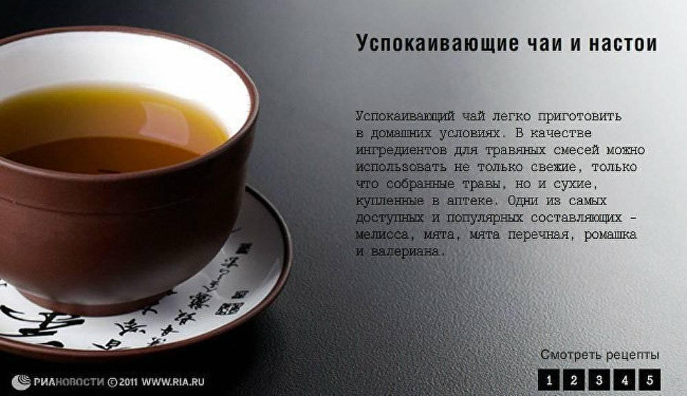 Тайны фитотерапии: травяной душистый чай и его волшебные свойства