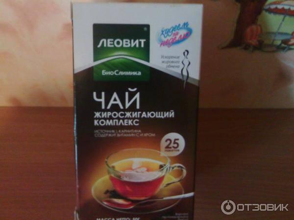 Чай леовит (leovit) жиросжигающий. отзывы, как пить, противопоказания, где купить, результаты