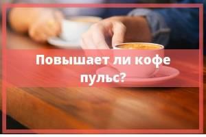 Кофе и тахикардия