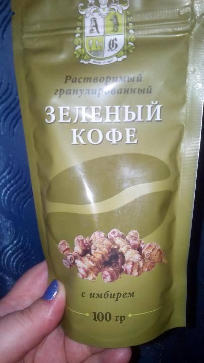Зеленый кофе с имбирем для похудения, отзывы и цены