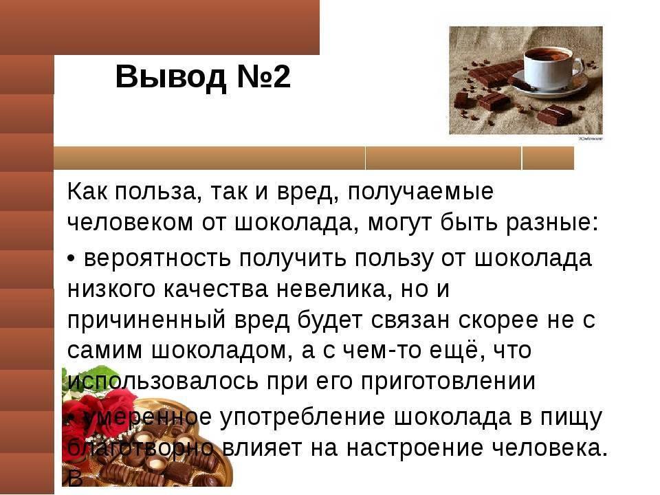 Шоколад при гастрите: разрешено ли есть и в каких количествах, когда бывает полезен и чем можно заменить?