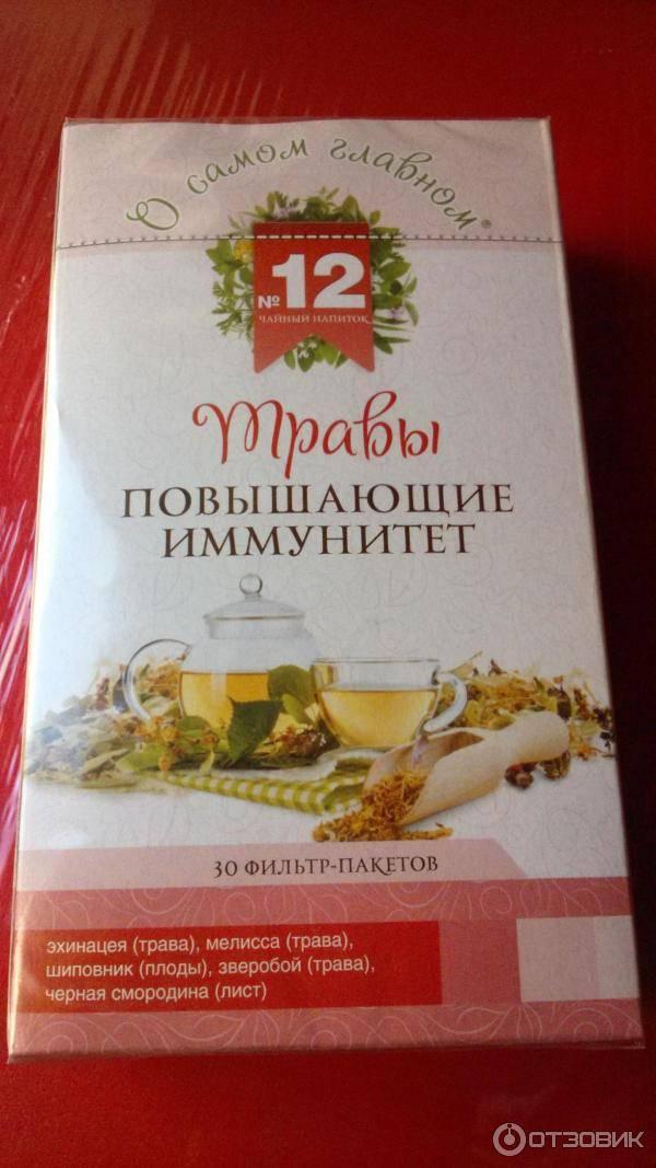 Витаминные чаи для поднятия иммунитета