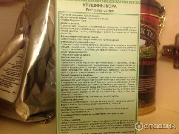 Крушина: полезные свойства, противопоказания, польза,рецепты