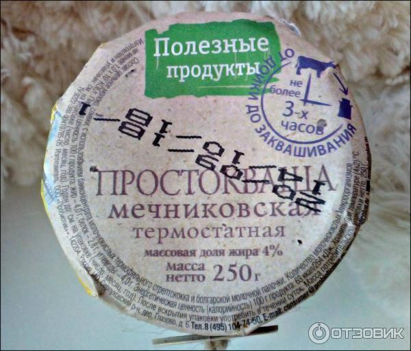 Мечниковская простокваша в домашних условиях рецепт