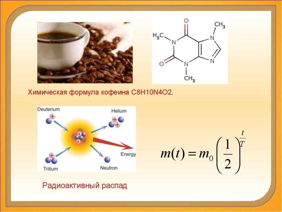 Кофеин — википедия