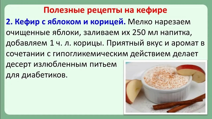 Фруктоза при сахарном диабете 1 и 2 типа