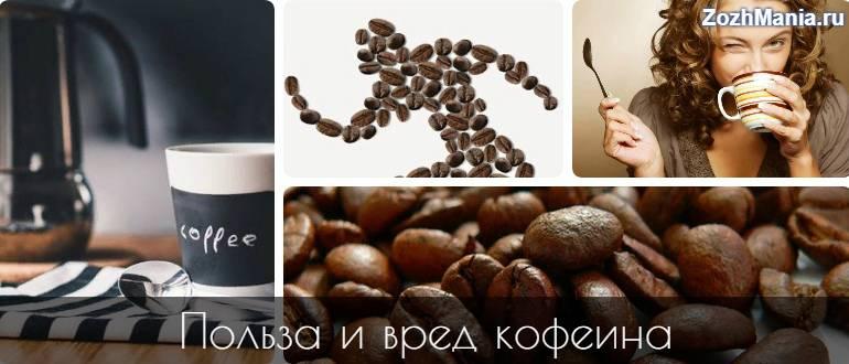 Кофе при всд: можно ли пить при вегето сосудистой дистонии?