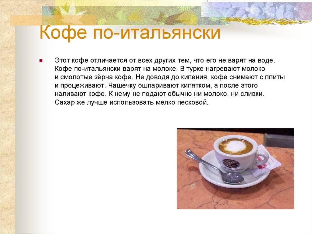 Как варить кофе - лучшие способы приготовления бодрящего напитка