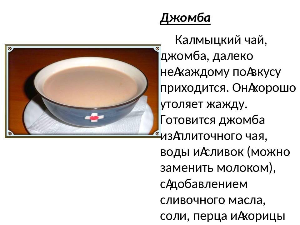Калмыцкий чай: от истории до рецептов приготовления