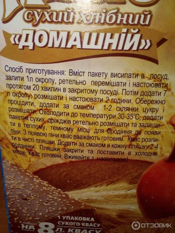 Топ-20 рецептов приготовления кваса в домашних условиях