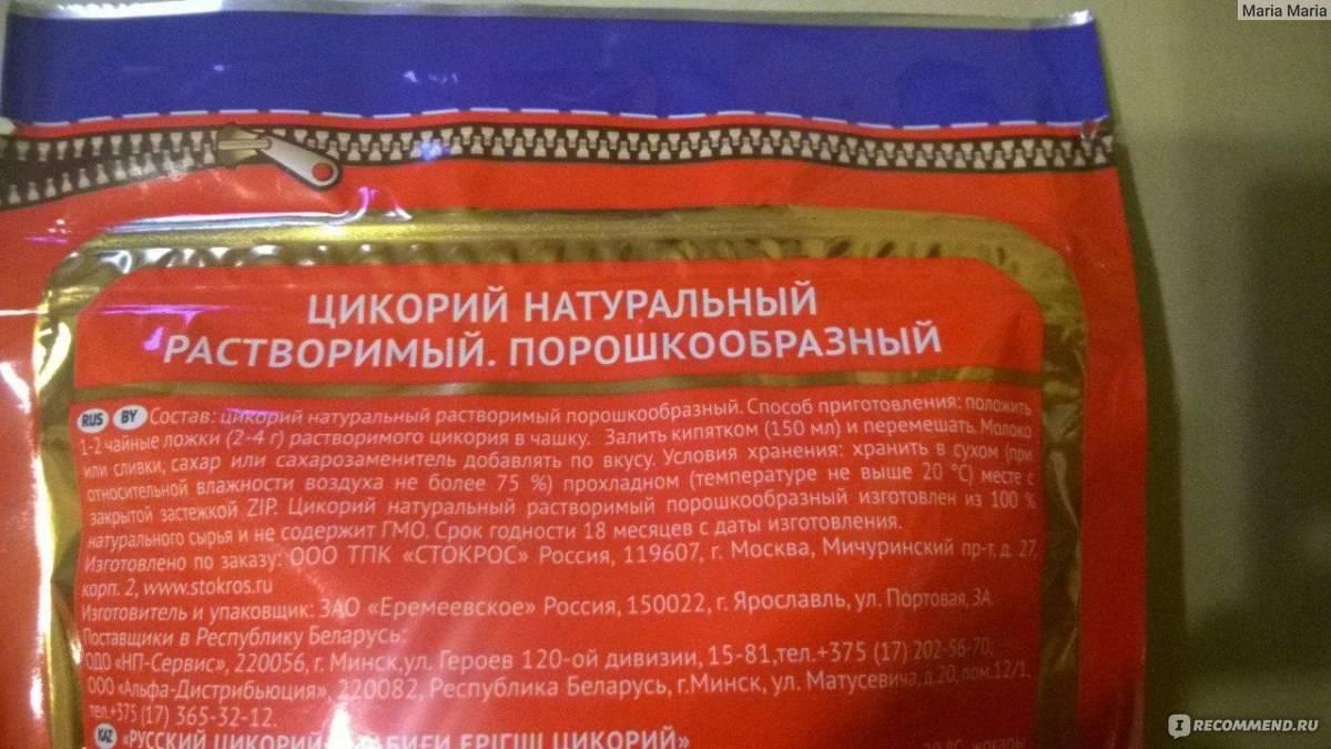 Полезные свойства цикория и способы его приготовления