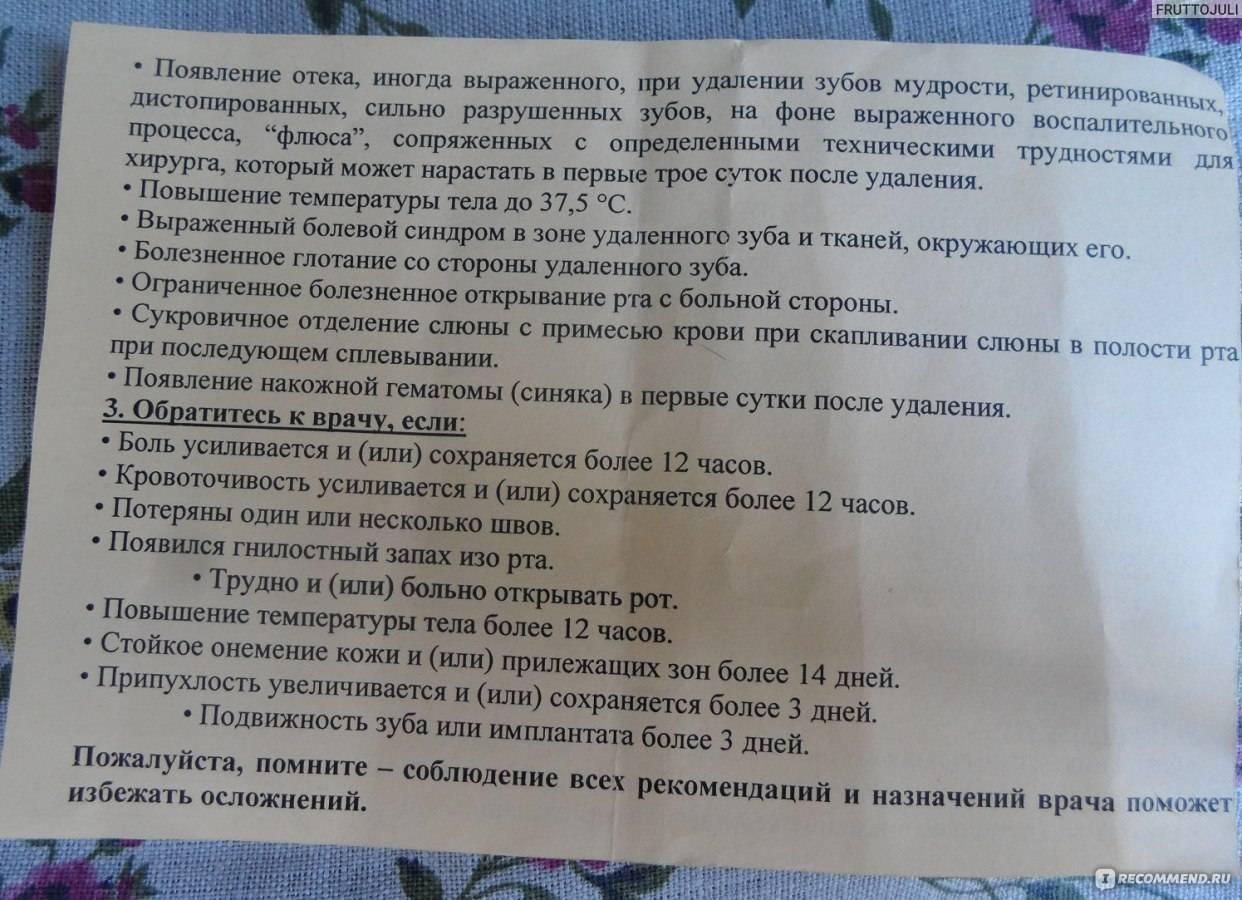 Через сколько можно есть после удаления зуба? | mnogoli.ru