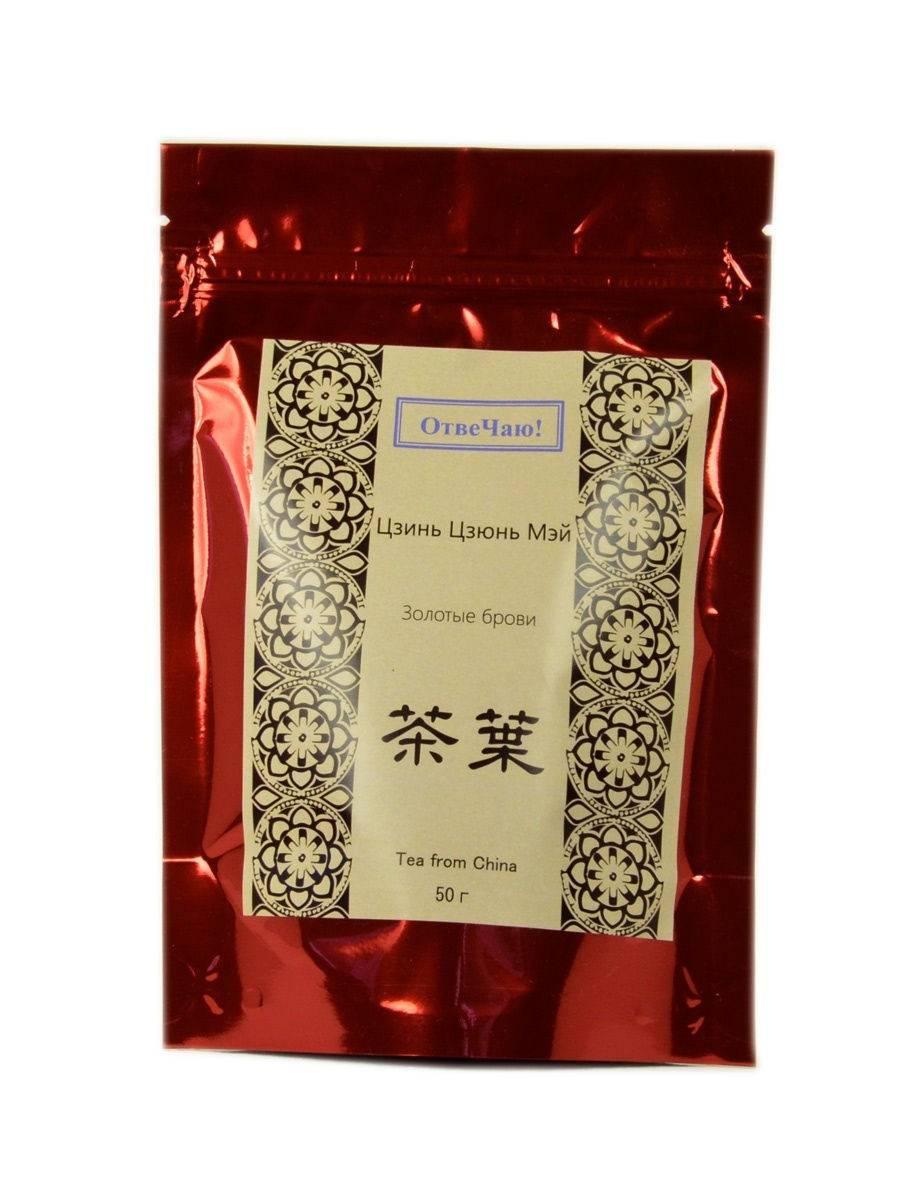 Китайский чай цзинь цзинь мэй (золотые брови)