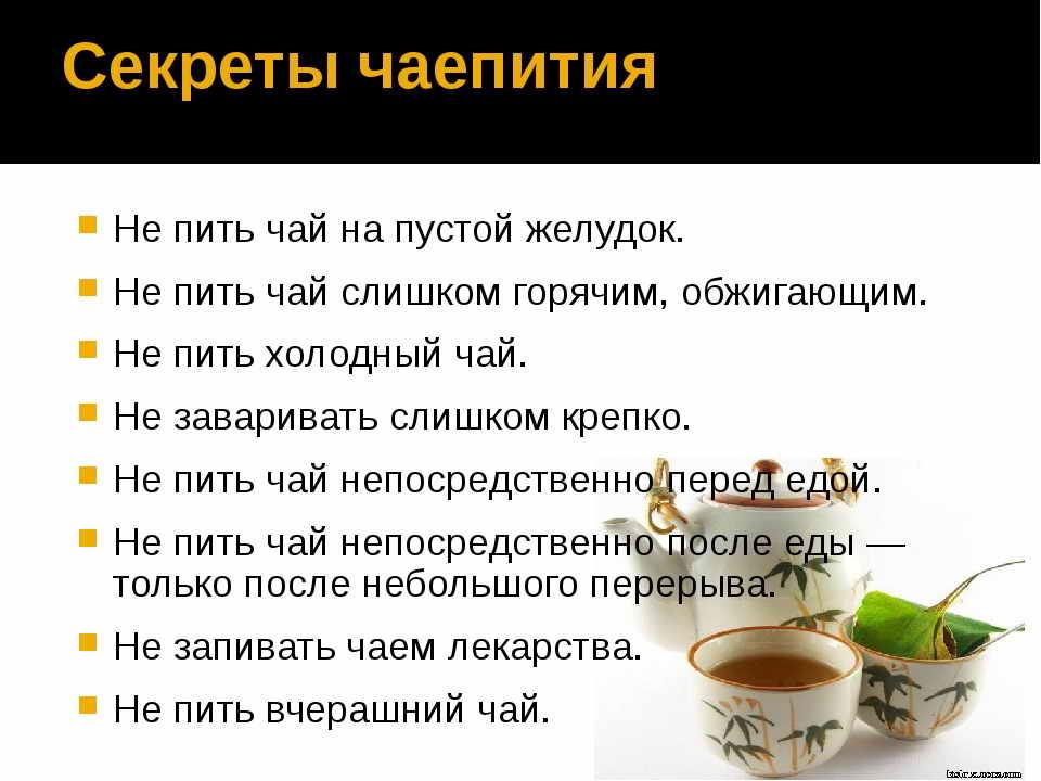 Можно ли пить чай сразу после еды: советы диетолога