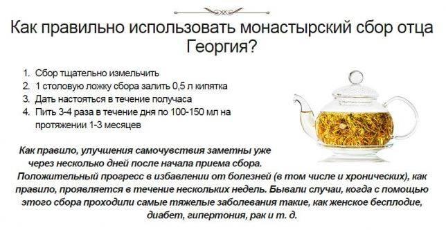 Состав монастырский чай от простатита состав
