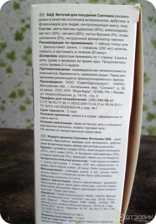 Чай сантимин для похудения - отзывы