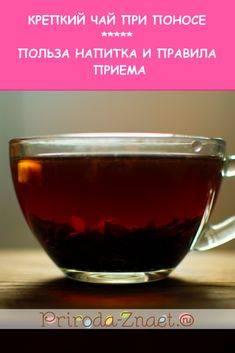 При диареи можно пить зеленый чай