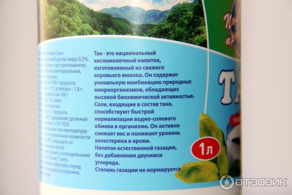 Кисломолочный напиток тан: чем полезен