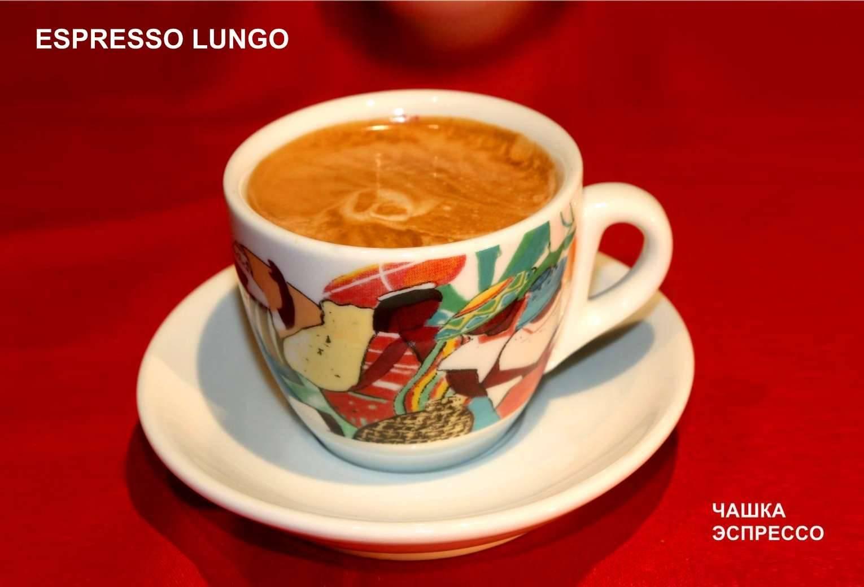 Как приготовить кофе лунго