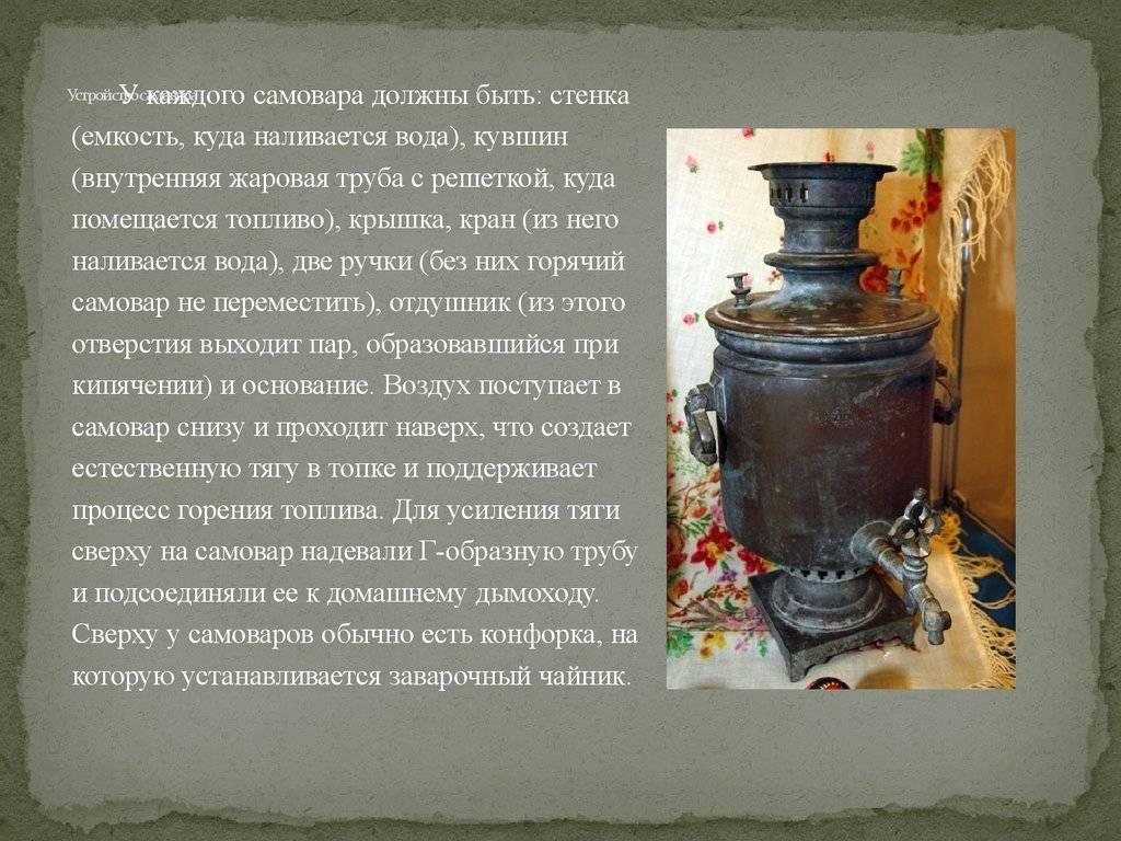 История появления самовара на руси