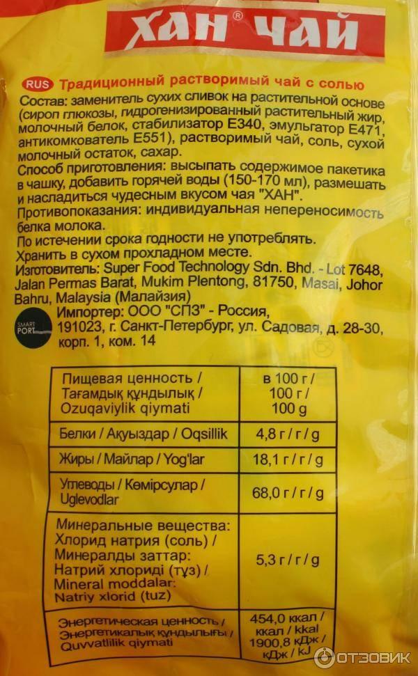 Татарский чай: рецепты, особенности, полезные свойства