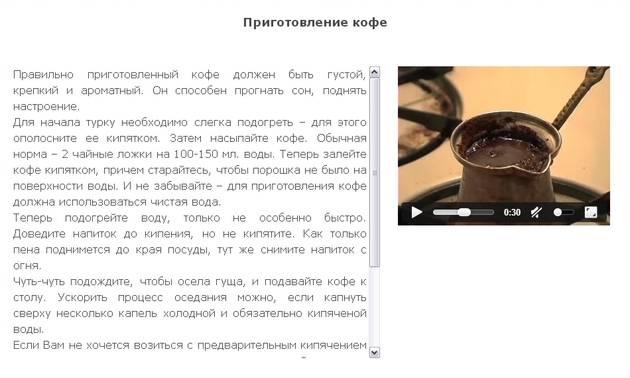 Самые популярные рецепты кофе в турке