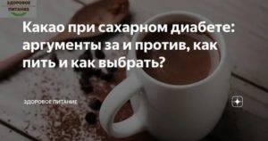 Ароматный кофе при диабете: можно ли пить и какой
