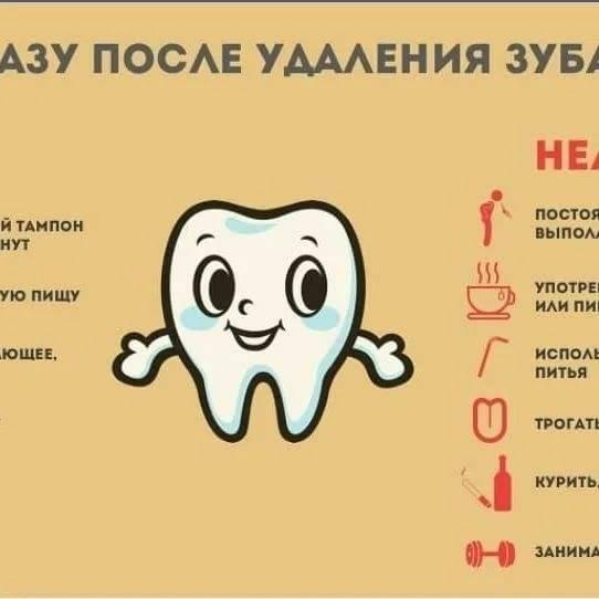 Через сколько можно пить после удаления зуба — зубы