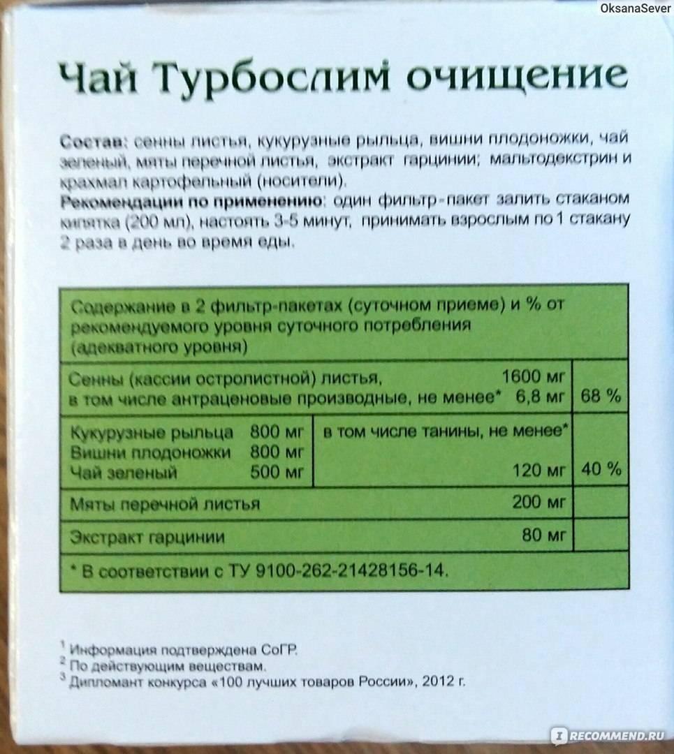 Турбослим для похудения : инструкция по применению | компетентно о здоровье на ilive