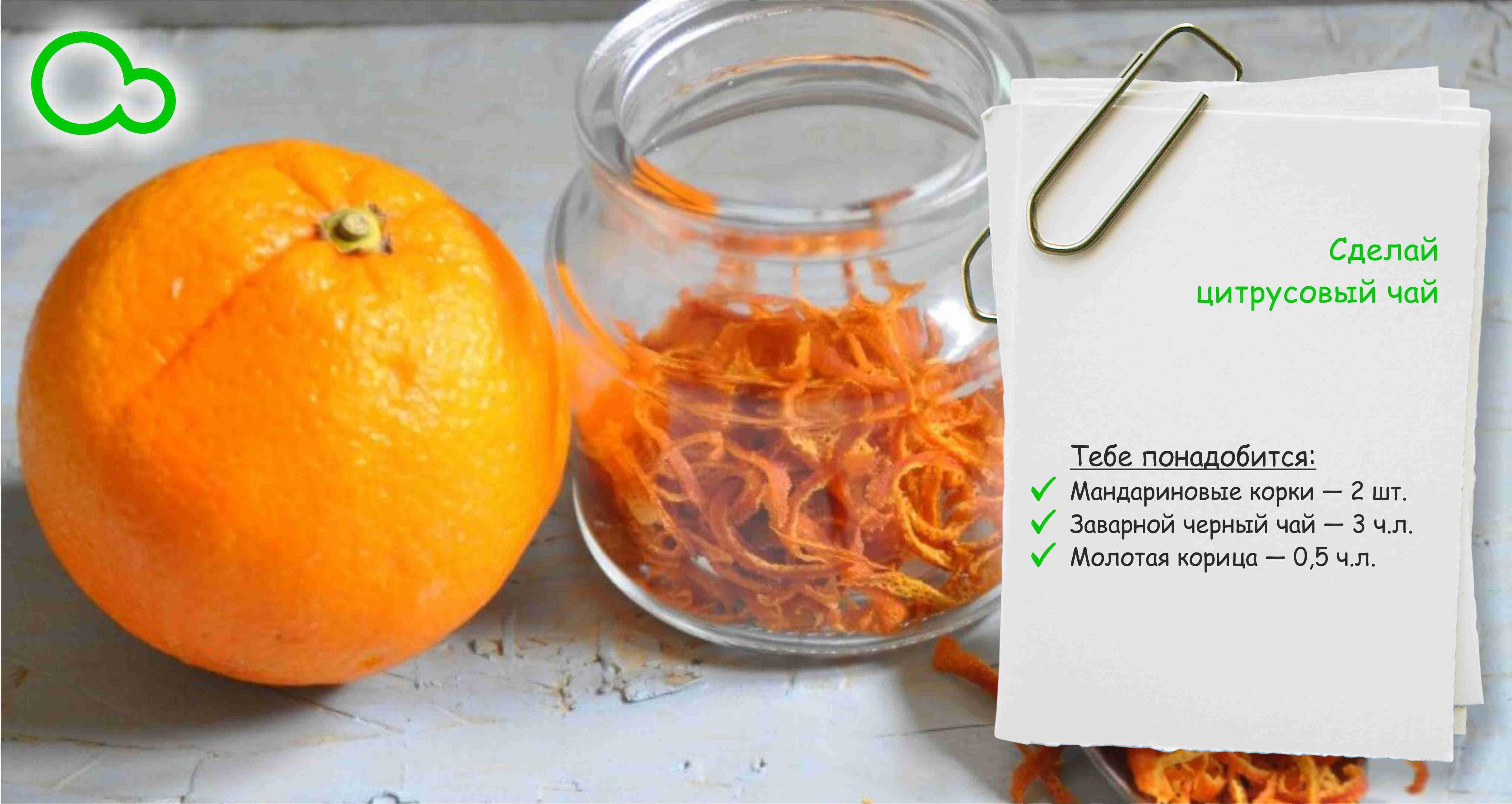 Корки мандарина: полезные свойства, как заваривать чай